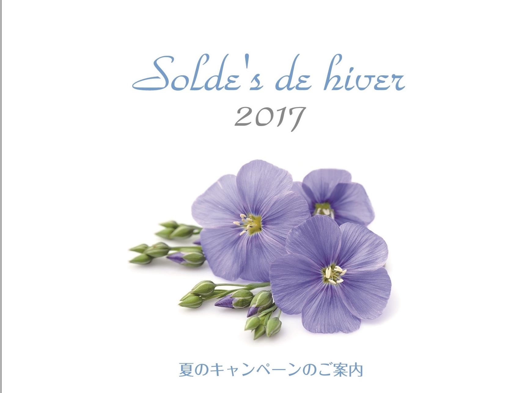 2017夏キャン