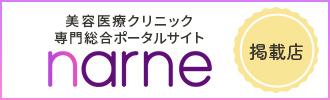おすすめ美容医療クリニックが見つかる「narne」|青山エルクリニック