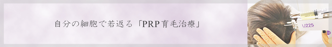 PRP育毛